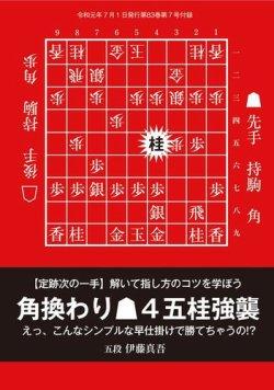 将棋世界 付録 2019年7月号