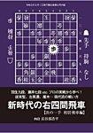将棋世界 付録 2019年8月号