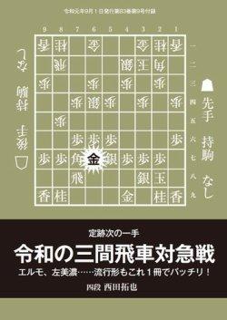 将棋世界 付録 2019年9月号