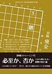 将棋世界 付録 2019年10月号