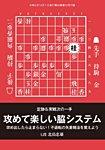 将棋世界 付録 2019年12月号