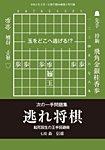 将棋世界 付録 2020年2月号
