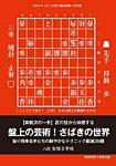 将棋世界 付録 2020年4月号