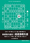 将棋世界 付録 2020年5月号