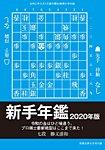 将棋世界 付録 2020年6月号