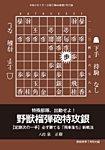将棋世界 付録 2020年7月号