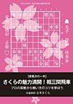 将棋世界 付録 2020年9月号
