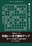 将棋世界 付録 2020年10月号