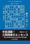 将棋世界 付録 2020年11月号