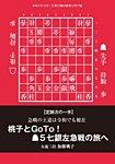 将棋世界 付録 2020年12月号