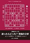 将棋世界 付録 2021年1月号
