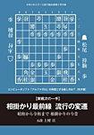 将棋世界 付録 2021年2月号