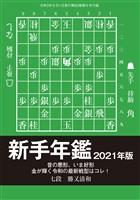 将棋世界 付録 2021年版(将棋世界2021年6月号付録)
