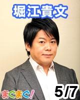 【堀江貴文】堀江貴文のブログでは言えない話 2013/05/07 発売号