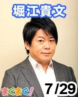 【堀江貴文】堀江貴文のブログでは言えない話 2013/07/29 発売号