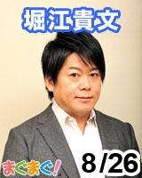 【堀江貴文】堀江貴文のブログでは言えない話 2013/08/26 発売号