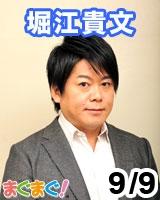 【堀江貴文】堀江貴文のブログでは言えない話 2013/09/09 発売号