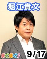 【堀江貴文】堀江貴文のブログでは言えない話 2013/09/17 発売号