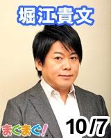 【堀江貴文】堀江貴文のブログでは言えない話 2013/10/07 発売号