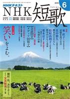 NHK 短歌  2018年6月号