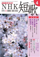 NHK 短歌  2019年4月号