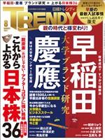日経トレンディ 2021年8月号