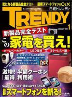 日経トレンディ 2011年1月号