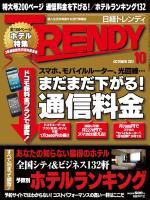 日経トレンディ 2012年10月号