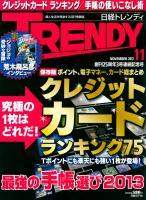 日経トレンディ 2012年11月号