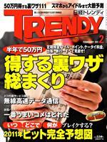 日経トレンディ 2011年2月号