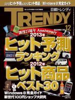 日経トレンディ 2012年12月号