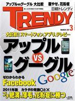 日経トレンディ 2011年3月号
