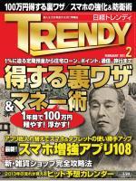 日経トレンディ 2013年2月号