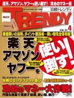 日経トレンディ 2013年4月号