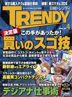 日経トレンディ 2011年4月号