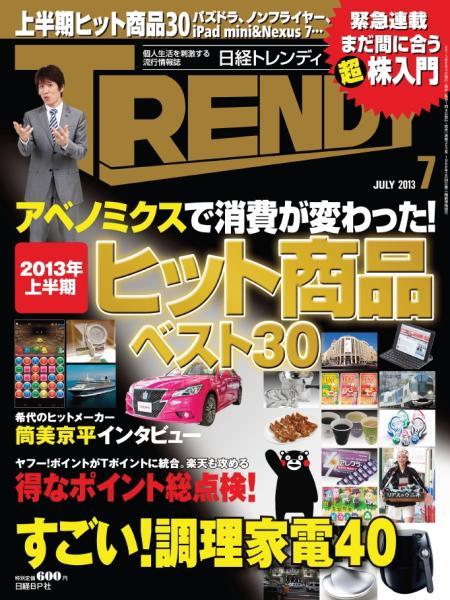 日経トレンディ 2013年7月号