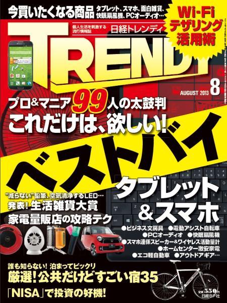 日経トレンディ 2013年8月号