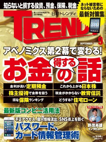 日経トレンディ 2013年9月号