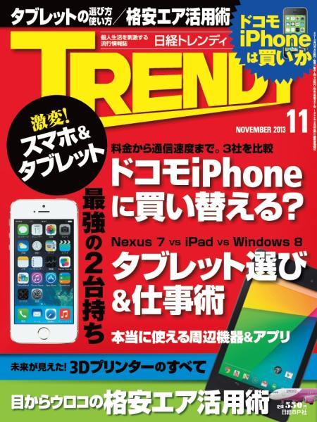 日経トレンディ 2013年11月号