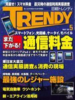 日経トレンディ 2011年5月号