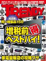 日経トレンディ 2014年1月号