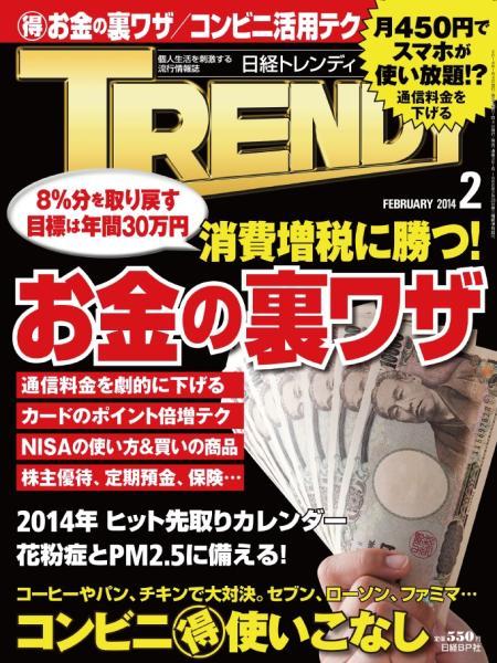 日経トレンディ 2014年2月号