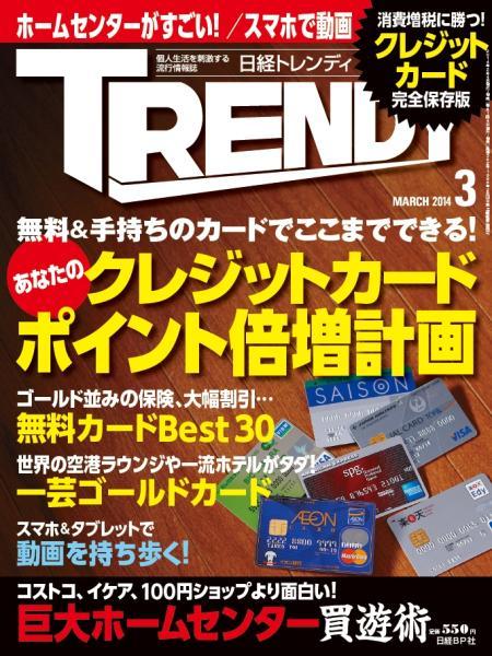 日経トレンディ 2014年3月号