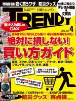 日経トレンディ 2014年4月号