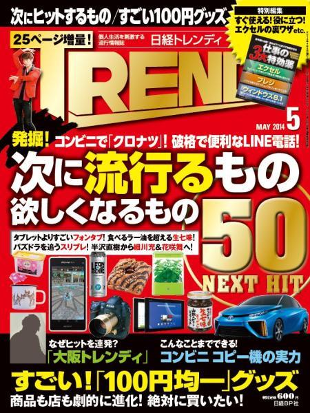 日経トレンディ 2014年5月号