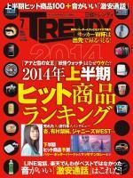 日経トレンディ 2014年7月号