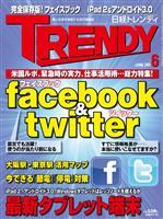 日経トレンディ 2011年6月号