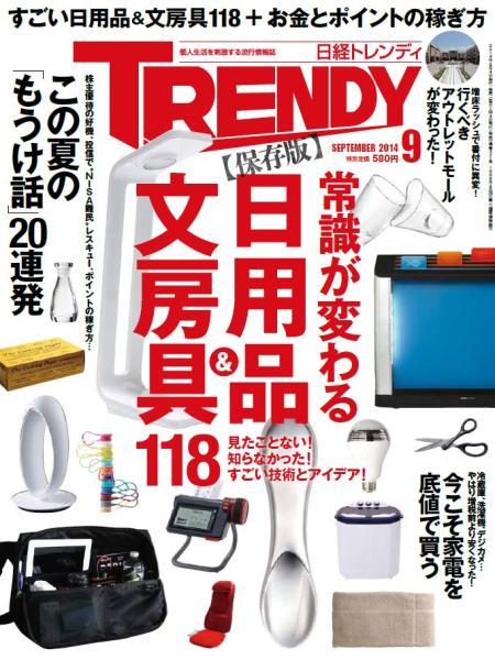 日経トレンディ 2014年9月号