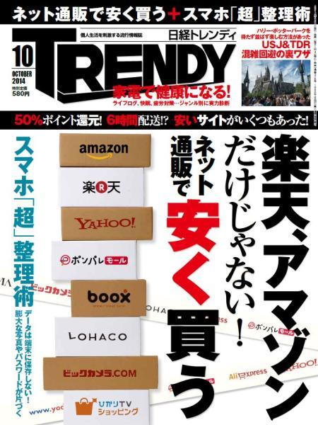 日経トレンディ 2014年10月号