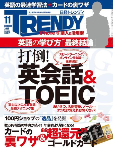 日経トレンディ 2014年11月号